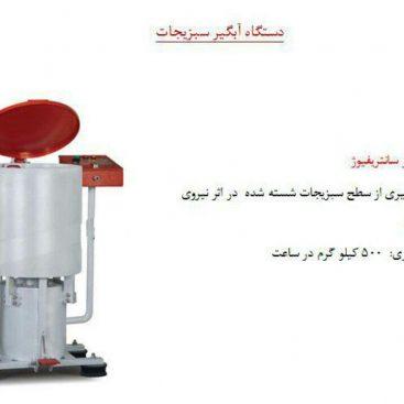 دستگاه آبگیر سانتریفیوژ